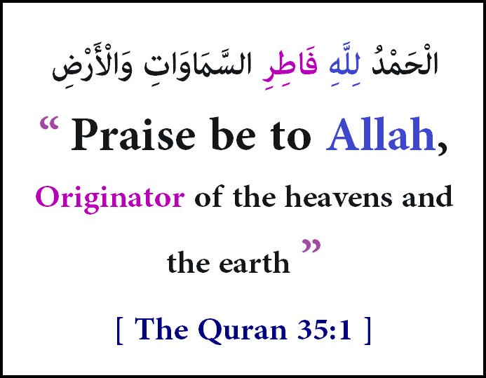 Allah, Originator of the heavens and the earth